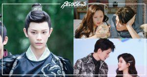 ติงอวี่ซี - Ding Yuxi - 丁禹兮- Ryan Ding - ดาราจีนน้องใหม่- ดาราชายจีน - พระเอกจีน - พระเอกซีรี่ย์จีน - นักแสดงชายจีน - นักแสดงจีน - ดาราจีนรุ่นใหม่ - ดาราจีน - ซุปตาร์จีน - คนดังจีน - บันเทิงจีน - ข่าวจีน - ซีรี่ย์จีนครึ่งปีแรก 2020 - ซีรี่ย์จีนสมัยใหม่ - ซีรี่ย์จีนแนวปัจจุบัน – ซีรี่ย์จีนแนวโรแมนติก – ซีรี่ย์จีนย้อนยุค - ซีรี่ย์จีนปี 2020 - ซีรี่ย์จีนไตรมาสที่สอง 2020 - แฟนหนุ่มประจำเดือนพ.ค. - 传闻中的陈芊芊- The Romance of Tiger and Rose - ข้านี่เเหละองค์หญิงสาม - 韫色过浓- Intense Love – WeTVth - MangoTV