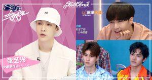 We Are Young 2020 - YOUKU-少年之名-พีดีเลย์ EXO - จางพีดี - เลย์ จาง-เลย์ EXO - จางอี้ซิง -张艺兴- Zhang Yixing - Lay EXO - Lay Zhang-รายการจีน -รายการเซอร์ไวเวิลจีน - รายการเฟ้นหาไอดอลชายจีน -บอยแบนด์จีน -ไอดอลชายจีน-สมิธ ภาสวิชญ์ -ไอเฟล คริษฐ์ เฉิน -บันเทิงจีน - ข่าวจีน-เพลง EXO - บอยแบนด์เกาหลี EXO