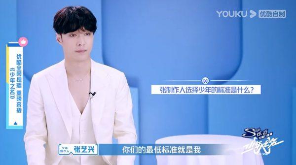เลย์ จาง - เลย์ EXO-จางอี้ซิง -张艺兴- Lay Zhang - Lay EXO - Zhang Yixing - We Are Young 2020 - 少年之名 - YOUKU