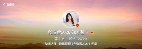 เวยป๋อเนเน่ - 创造营2020 - Produce Camp 2020 - CHUANG 2020 – WeTVth – เนเน่ พรนับพัน –郑乃馨- เจิ้งไหน่ซิน - Zheng Naixin