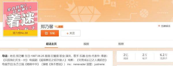 เจิ้งไหน่ซิน - 郑乃馨- Zheng Naixin
