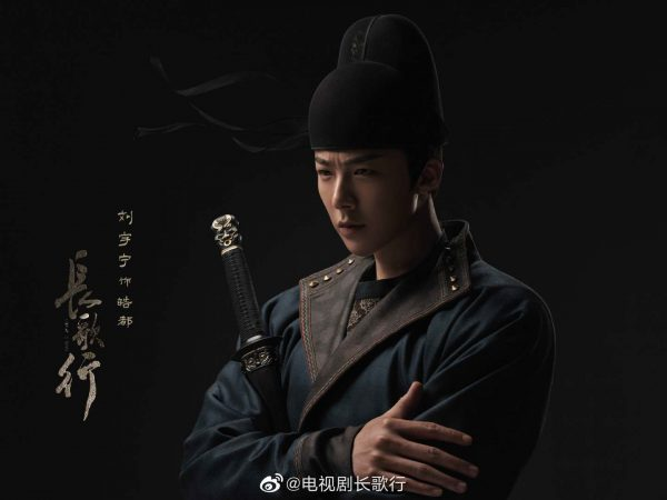The Long Ballad Chang Ge Xing - ฉางเกอสิง