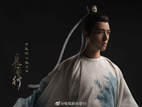 The Long Ballad Chang Ge Xing - ฉางเกอสิง - Fang Yilun