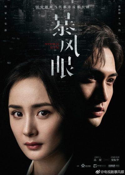 Zhang Binbin - Yang Mi - จางปินปิน - หยางมี่ - Storm Eye - 暴风眼