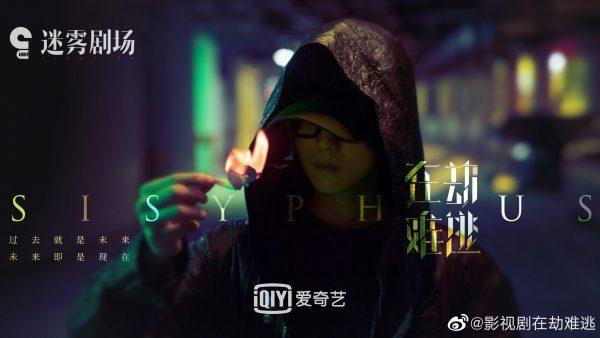 在劫难逃 - SISYPHUS - ลู่หาน - Lu Han