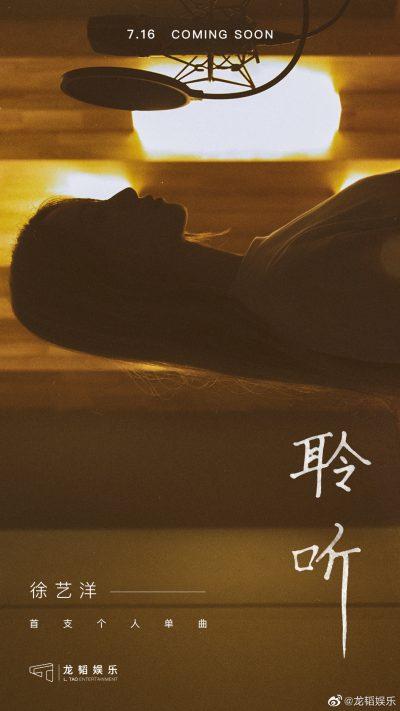 ดาราในค่ายหวงจื่อเทา - หวงจื่อเทา- Huang Zitao - Z.TAO - 黄子韬- สวีอี้หยาง - Xu Yiyang -徐艺洋