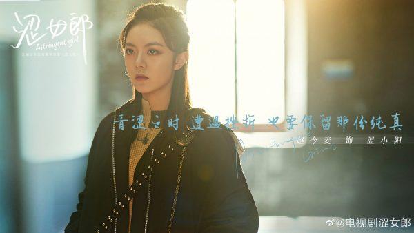 Astringent Girl - 涩女郎 - จ้าวจินม่าย -赵今麦- Zhao Jinmai - Angel Zhao
