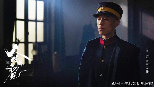 ซีรี่ย์จีนปี 2020 - ซีรี่ย์จีนล็อตใหม่ - 人生若如初见-A Love Never Lost-หลี่เซี่ยน - 李现 -Li Xian