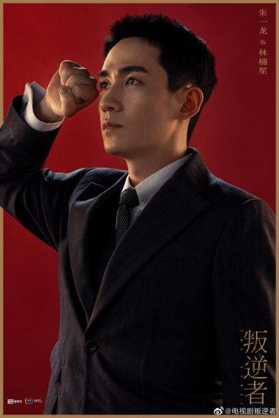 The Rebel - 叛逆者 - จูอี้หลง - Zhu Yilong - 朱一龙