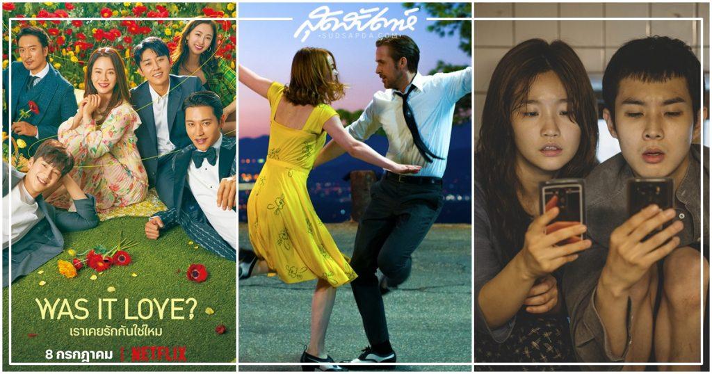 Netflix, ซีรี่ย์เกาหลี, หนังไทย, หนังญี่ปุ่น, หนังเกาหลี, หนังฝรั่ง, JU-ON: Origins, Was It Love?, Japan Sinks 2020, The Maid (สาวลับใช้), The Old Guard, Cursed, Transformers : War of Cybertron Trilogy, The Umbrella Academy S2, La La Land, Parasite, 2gether: The Series, เพราะเราคู่กัน, 1. John Wick : Chapter 2, Homestay, Jigsaw, Kramer vs. Kramer, Unsolved Mysteries, Haikyu!!, Food Wars!: Shokugeki no Soma 4, Code Geass: Lelouch of the Rebellion - Movie Trilogy, Japan Sinks: 2020, Little Women, จอมขมังเวทย์ 2020, The Usual Suspects, How to Sell Drugs Online (Fast), Street Food: Latin America, The Kissing Booth 2, Grey's Anatomy ซีซั่น 1-15, Good Girls ซีซั่น 3