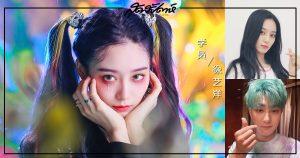 สวีอี้หยาง - Xu Yiyang - 徐艺洋 - SM ROOKIES - 龙韬娱乐 - L.TAO Entertainment - หวงจื่อเทา - 黄子韬 -Huang Zitao - 创造营2020 - Produce Camp 2020 - CHUANG 2020 - LEGAL HIGH - ไอดอลหญิงจีน - รายการจีน - รายการเซอร์ไวเวิลจีน- ดาราจีน -คนดังจีน -บันเทิงจีน- ข่าวจีน - สกู๊ปจีน - นักร้องหญิงจีน – ศิลปินจีน