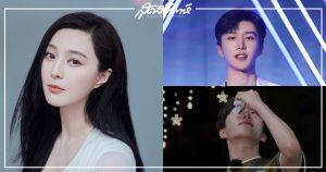 พี่น้องตระกูลฟ่าน - ฟ่านปิงปิง - ฟ่านเฉิงเฉิง - 范冰冰- 范丞丞- Fan Chengcheng - Fan Bingbing - Adam Fan - ไอดอลชายจีน - ไอดอลจีน - นักร้องชายจีน - ดาราจีน - ดาราหญิงจีน - นางเอกจีน - นักแสดงหญิงจีน - พี่น้องคนดังจีน - ซุปตาร์จีน - คนดังจีน - บันเทิงจีน - ข่าวจีน