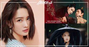 หลี่ชิ่นส่งซีรี่ย์จีนใหม่ - หลี่ชิ่น - Li Qin - 李沁 -นางเอกซีรี่ย์จีน-นางเอกจีน - นักแสดงจีน - นักแสดงหญิงจีน - ดาราจีน - ดาราหญิงจีน - บันเทิงจีน - คนดังจีน -ซุปตาร์จีน- ข่าวจีน -สกู๊ปจีน - ซีรี่ย์จีน -ซีรี่ย์จีนปี 2020 -ซีรี่ย์จีนครึ่งปีหลัง 2020 -ซีรี่ย์จีนย้อนยุค - ซีรี่ย์จีนอิงประวัติศาสตร์- ซีรี่ย์จีนดราม่า - ซีรี่ย์จีนแนวพีเรียด - 锦绣南歌 -The Song of Glory - 亲爱的戎装- Dear Uniform-狼殿下-The Wolf - The Majesty of Wolf -佳期如梦之海上繁花 -Tears in Heaven - ซีรี่ย์จีนรอออนแอร์