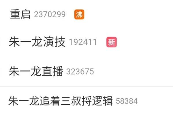 จูอี้หลง - Zhu Yilong - 朱一龙- 盗墓笔记重启之极海听雷- 重启之极海听雷- 重启- The Lost Tomb: Reboot