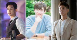 คิมซูฮยอน, พัคโบกอม, คิมมินกยู, อีดงอุค, อีจงซอก, นักแสดงรับเชิญแย่งซีน, นักแสดงรับเชิญ, นักแสดงเกาหลี, พระเอกเกาหลี, Weightlifting Fairy Kim Bok Joo, Backstreet Rookie, Itaewon Class, Hotel Del Luna, Crash Landing on You, Search: WWW, 김수현, Kim Soo Hyun, 박보검, Park Bo Gum, Kim Min Gyu, 김민규, Kim Mingue, Lee Dong Wook, 이동욱, ลีดงอุค, ลีดงวุค, 이종석, Lee Jong Suk, ลีจงซอก