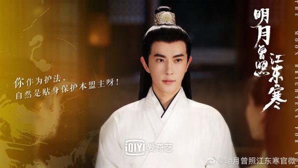 สิงเฟย - อวี๋เหมิงหลง - Yu Menglong - Xing Fei - 明月曾照江东寒 - The Moon Brightens For You