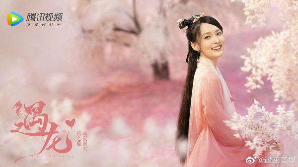 Miss The Dragon - Yu Long - 遇龙