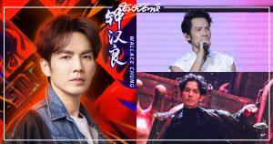จงฮั่นเหลียง- Zhong Hanliang - Wallace Chung - 钟汉良 - ดาราฮ่องกง - นักร้องฮ่องกง- พระเอกซีรี่ย์จีน -พระเอกจีน -นักแสดงจีน - Street Dance of China 3 - รายการจีน - 这就是街舞 3 - คนดังจีน - ซุปตาร์จีน - บันเทิงจีน - ข่าวจีน - สกู๊ปจีน