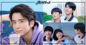 จางซินเฉิง - 张新成- Zhang Xincheng - Steven Zhang - เสี่ยวเกอ - ดาราชายจีน - นักแสดงชายจีน - พระเอกซีรี่ย์จีน -, พระเอกจีน - พระรองจีน - ซีรี่ย์จีนปี 2020 - ซีรี่ย์จีนครึ่งปีหลัง 2020 - ซุปตาร์จีน - คนดังจีน - บันเทิงจีน - ข่าวจีน - ซีรี่ย์จีนแนวครอบครัว - WeTVth - 以家人之名- Go Ahead - ถักทอรักที่ปลายฝัน