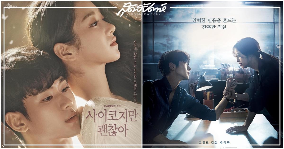 Flower of Evil, It's Okay Not To Be Okay, ซีรี่ย์เกาหลีปี 2020, ซีรี่ย์เกาหลี, ซีรี่ส์เกาหลีปี 2020, ซีรี่ส์เกาหลี, ซีรีส์เกาหลีปี 2020, ซีรีส์เกาหลี, 악의 꽃, อีจุนกิ, มุนแชวอน, คิมซูฮยอน, ซอเยจี, 사이코지만 괜찮아, เรื่องหัวใจ ไม่ไหวอย่าฝืน