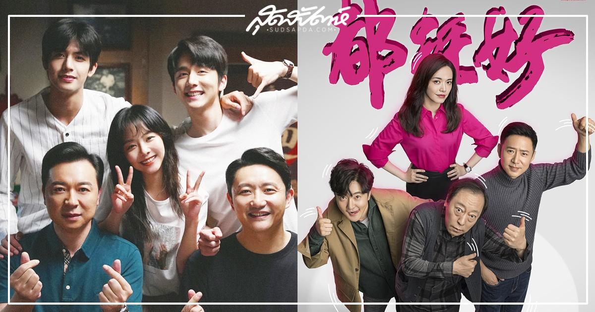 ซีรี่ย์จีนแนวครอบครัว - ซีรี่ย์จีนปี 2020 - ซีรี่ย์จีนปี 2019 - ซีรี่ย์จีน- ดาราจีน - นักแสดงจีน - ซุปตาร์จีน- คนดังจีน - สกู๊ปจีน - ข่าวจีน- 以家人之名- Go Ahead - ถักทอรักที่ปลายฝัน - 少年派- Growing Pain - 小欢喜- A Little Reunion - 都挺好- All Is Well - 小别离 - A Love For Separation