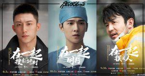 ซีรี่ย์จีน Together - Together - Zai Yi Qi - 在一起 - ซีรี่ย์จีน - ซีรี่ย์จีนปี 2020 - ซีรี่ย์จีนครึ่งปีหลัง 2020 - โควิด-19 - COVID-19 - นักแสดงจีน - ดาราจีน - พระเอกจีน - นางเอกจีน - ซุปตาร์จีน - คนดังจีน - ข่าวจีน - บันเทิงจีน - สกู๊ปจีน - ซีรี่ย์จีนสร้างจากเรื่องจริง