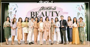 สุดสัปดาห์ Beauty Awards 2020, Sudsada Beauty Awards 2020, Beauty of New Generation