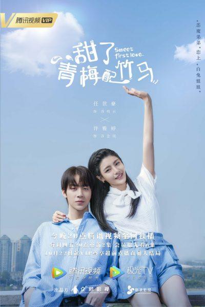 甜了青梅配竹马 - Sweet First Love - เริ่นชื่อหาว - สวีหย่าถิง - Ren Shihao - Xu Yating - 任世豪 - 许雅婷