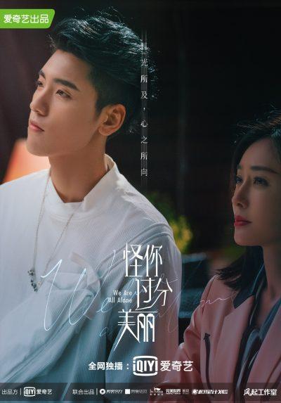 อดีตสมาชิกวง NINE PERCENT - 怪你过分美丽 - We Are All Alone - Boogie Wang - Wang Ziyi - หวังจื่ออี้