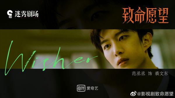 范丞丞- ฟ่านเฉิงเฉิง - Adam Fan - Fan Chengcheng - Wisher - 致命愿望