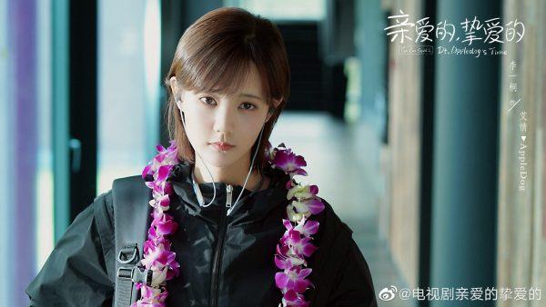 亲爱的挚爱的- Go Go Squid 2- Dt.Appledog's Time- Hu Yitian - Li Yitong -หูอี้เทียน - หลี่อีถง -胡一天-李一桐