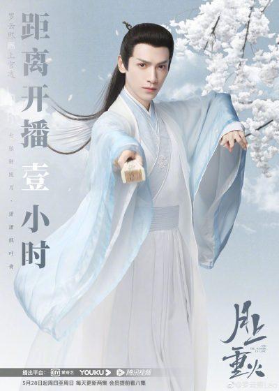 月上重火 - And The Winner Is Love - ไฟผลาญจันทร์ - iQIYI - Leo Luo - Luo Yunxi - 罗云熙