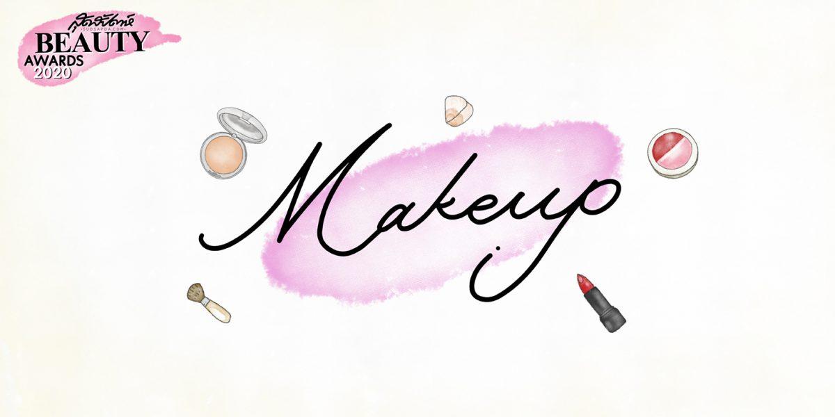 ประกาศรางวัล สุดสัปดาห์ Beauty Awards 2020 : MAKEUP