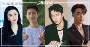 ข่าวดังของ 4 ซุปตาร์จีน - ข่าวจีน - ข่าวบันเทิงจีน-บันเทิงจีน -ดาราจีน-ซุปตาร์จีน - คนดังจีน - ดาราชายจีน - ดาราหญิงจีน -นักแสดงจีน-นักร้องจีน -นักแสดงชายจีน -นักแสดงหญิงจีน-ไอดอลชายจีน - ไอดอลชายเกาหลี - พระเอกจีน -พระเอกซีรี่ย์จีน - นางเอกจีน-นางเอกซีรี่ย์จีน - หวังอี้ป๋อ - อี้ป๋อ UNIQ - ฟ่านปิงปิง -เซียวจ้าน - เลย์ จาง - เลย์ EXO -จางอี้ซิง