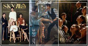 Sky Castle, A World of Married Couple, The World of the Married, The Penthouse, ซีรี่ย์เกาหลีแนวชิงดีชิงเด่น, ซีรี่ย์เกาหลี, ซีรี่ส์เกาหลีแนวชิงดีชิงเด่น, ซีรี่ส์เกาหลี, ซีรีส์เกาหลีแนวชิงดีชิงเด่น, ซีรีส์เกาหลี, 펜트하우스, 부부의 세계, SKY 캐슬