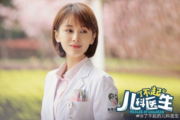 ซีรี่ย์จีนเดือนพ.ย.2020 - ซีรี่ย์จีนเดือนพ.ย. - ซีรี่ย์จีนครึ่งปีหลัง 2020 - ซีรี่ย์จีนปี 2020 - 了不起的儿科医生 - Healer Of Children