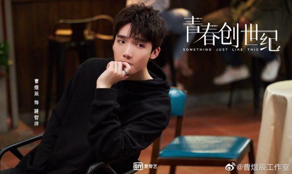เฉาอวี้เฉิน - Cao Yuchen-曹煜辰-Something Just Like This -วัยรักนักฝัน - 青春创世纪- iQIYI