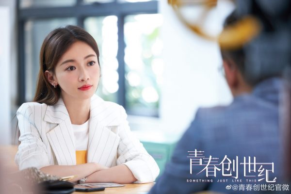 吴谨言 - Wu Jinyan - อู๋จิ่นเหยียน -Something Just Like This -วัยรักนักฝัน - 青春创世纪- iQIYI