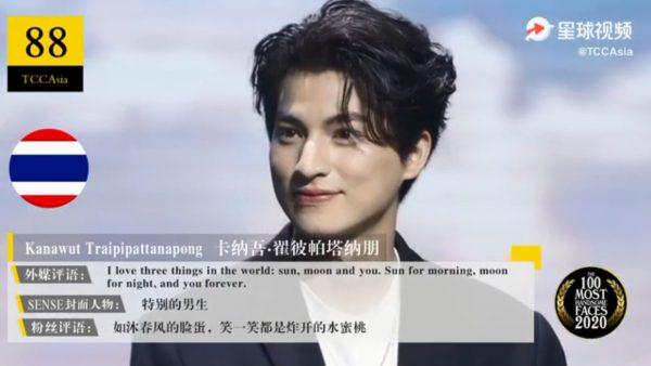 ผู้ชายที่หล่อที่สุดในเอเชียปี 2020, ผู้ชายที่หล่อที่สุดในเอเชีย, หนุ่มไทยหล่อ, ดาราไทย, เพิร์ธ ธนพนธ์ สุขุมพันธนาสาร, เพิร์ธ ธนพนธ์, ธนพนธ์ สุขุมพันธนาสาร, มิว ศุภศิษฏ์ จงชีวีวัฒน์, มิว ศุภศิษฏ์, ศุภศิษฏ์ จงชีวีวัฒน์, กลัฟ คณาวุฒิ ไตรพิพัฒนพงษ์, กลัฟ คณาวุฒิ, คณาวุฒิ ไตรพิพัฒนพงษ์, นนกุล, ชานน สันตินธรกุล, นนกุล ชานน สันตินธรกุล, นน ชานน สันตินธรกุล, นน ชานน, พุฒิชัย เกษตรสิน, พุฒ พุฒิชัย เกษตรสิน, พุฒ พุฒิชัย, พุฒ, ดีเจพุฒ, คริส พีรวัส, พีรวัส แสงโพธิรัตน์, คริส พีรวัส แสงโพธิรัตน์, คริส, มิว, กลัฟ, เพิร์ธ, บี้ ธรรศภาคย์, บี้, บี้ ธรรศภาคย์ ชี, บี้ KPN, บี้, KPN, บุ๋น นพณัฐ กันทะชัย, บุ๋น นพณัฐ, บุ๋น, นพณัฐ กันทะชัย, เซ้นต์ ศุภพงษ์ อุดมแก้วกาญจนา, เซ้นต์, ศุภพงษ์ อุดมแก้วกาญจนา, เซ้นต์ ศุภพงษ์