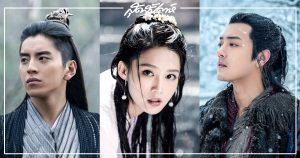 The Wolf หมาป่าจอมราชันย์ - 狼殿下-The Wolf - The Majesty of Wolf - หมาป่าจอมราชันย์ -ซีรี่ย์จีนปี 2020 - ซีรี่ย์จีนครึ่งปีหลัง 2020 - ซีรี่ย์จีน -ซีรี่ย์จีนย้อนยุค -ซีรี่ย์จีนดราม่า - ซีรี่ย์จีนโรแมนติก - ดาราจีน - ดาราชายจีน - ดาราหญิงจีน -บันเทิงจีน - ข่าวจีน - นักแสดงจีน -นักแสดงชายจีน -นักแสดงหญิงจีน - เซียวจ้าน - 肖战 - Xiao Zhan - Sean Xiao - Wang Dalu - Li Qin - 王大陆 -หวังต้าลู่ -หลี่ชิ่น -李沁 -iQIYI - YOUKU - WeTV – MONOMAX - XiaoZhanxTheWolf
