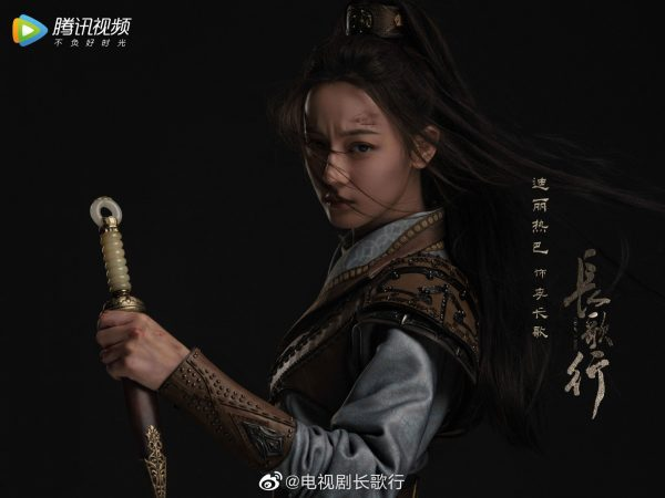 Chang Ge Xing - ฉางเกอสิง - 长歌行 - 迪丽热巴 - 吴磊 - Dilireba - Wu Lei - Leo Wu - ตี๋ลี่เร่อปา - อู๋เหล่ย