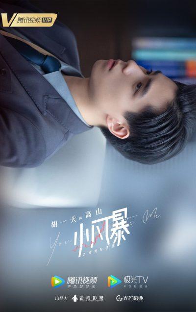 ซีรี่ย์จีนเรื่องใหม่ของหูอี้เทียน- หูอี้เทียน - Hu Yitian -胡一天- เฉียวซิน - Qiao Xin - Bridgette - 乔欣- 小风暴之时间的玫瑰- You Complete Me - กุหลาบกลางมรสุม - WeTVth