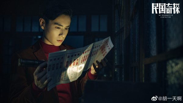 หูอี้เทียน - Hu Yitian -胡一天 - My Roommate is a Detective - ยอดนักสืบแห่งยุคสาธารณรัฐจีน