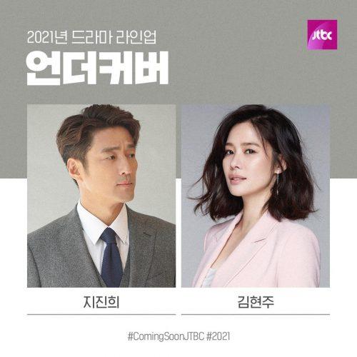 JTBC, ซีรี่ย์เกาหลีช่อง JTBC, ซีรี่ย์เกาหลี, พัคชินฮเย, ซีรี่ส์เกาหลีช่อง JTBC, ซีรี่ส์เกาหลี, ซีรีส์เกาหลีช่อง JTBC, ซีรีส์เกาหลี, The myth, Snowdrop, Law School, Sunbae Don't Put on That Lipstick, She Would Never Know, Monster, Person Who Looks Like You, Monthly House, Fly High Butterfly, Undercover, จีจินฮี, คิมฮยอนจู, จองแฮอิน, จีซู, ยูอินนา, จางซึงโจ, ยุนเซอา, คิมฮเยยุน, จองยูจิน, คิมฮยังกี, คิมฮยางกี, ชเวแดเนียล, โอยุนอา, โกฮยอนจอง, ชินฮยอนบิน, จองโซมิน, คิมจีซอก, ชินฮากยุน, ยอจินกู, วอนจินอา, โรอุน, คิมมยองมิน, คิมบอม, รยูฮเยยอง, อีจองอึน, โจซึงอู, จีซู BLACKPINK, BLACKPINK, โรอุน SF9, SF9, 시지프스, 로스쿨, 선배 그립스틱 바르지 마요, 괴물, 월간 집, 너를 닮은 사람, 날아올라라 나비, 설강화, 언더커버, ซีรี่ย์เกาหลี 2021, ซีรีส์เกาหลี 2021, ซีรี่ส์เกาหลี 2021