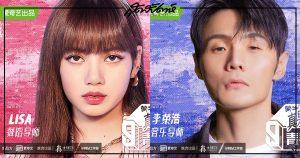 Youth With You 3 - 青春有你3 - รายการจีน - รายการเซอร์ไวเวิลจีน - รายการไอดอลจีน - ไอดอลจีน - ไอดอลชายจีน - บอยแบนด์จีน - ไอดอลหญิงเกาหลี - ลิซ่า แบล็กพิงก์ - Lisa Blackpink - ลิซ่า ลลิษา มโนบาล - iQIYI - เมนเทอร์ลิซ่า - หลี่หรงฮ่าว -李荣浩- Li Ronghao - พ่านเหว่ยป๋อ - 潘玮柏- Pan Weibo- Wilber Pan - คนดังจีน - บันเทิงจีน - ซุปตาร์จีน - นักร้องจีน - ข่าวจีน