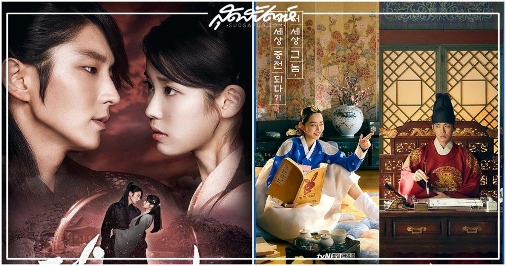 Moon Lovers, Mr.Queen, Moon Lovers: Scarlet Heart Ryeo, 달의 연인 - 보보경심 려, 철인왕후, ซีรี่ย์เกาหลีข้ามเวลา, ซีรี่ย์เกาหลี, ซีรี่ย์ข้ามเวลา, ซีรี่ย์จีน, ซีรี่ส์เกาหลีข้ามเวลา, ซีรี่ส์เกาหลี, ซีรี่ส์ข้ามเวลา, ซีรี่ส์จีน, ซีรีส์เกาหลีข้ามเวลา, ซีรีส์เกาหลี, ซีรีส์ข้ามเวลา, ซีรี่ส์จีน, Go Princess Go, ปู้ปู้จิงซิน, Bu Bu Jing Xin