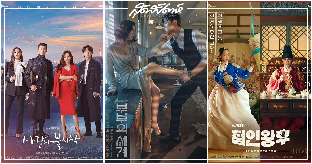 100 Days My Prince, Mr. Sunshine, Goblin, Reply 1988, SKY Castle, ซีรี่ย์เกาหลีช่องเคเบิ้ล, ซีรี่ส์เกาหลีช่องเคเบิ้ล, ซีรีส์เกาหลีช่องเคเบิ้ล, ซีรี่ย์เกาหลีช่องเคเบิ้ลเรตติ้งสูงที่สุด, ซีรี่ส์เกาหลีช่องเคเบิ้ลเรตติ้งสูงที่สุด, ซีรีส์เกาหลีช่องเคเบิ้ลเรตติ้งสูงที่สุด, ซีรี่ย์เกาหลี, ซีรี่ส์เกาหลี, ซีรีส์เกาหลี, เรตติ้งของซีรีส์เกาหลี,เรตติ้งของซีรี่ย์เกาหลี, เรตติ้งของซีรี่ส์เกาหลี, เรตติ้งของซีรีส์เกาหลีช่องเคเบิ้ล,เรตติ้งของซีรี่ย์เกาหลีช่องเคเบิ้ล, เรตติ้งของซีรี่ส์เกาหลีช่องเคเบิ้ล, 도깨비, 남지현′의 100일 혼인담, 백일의 낭군님, 응답하라 1988, SKY 캐슬, 미스터 션샤인, Crash Landing on You, ปักหมุดรักฉุกเฉิน, 사랑의 불시착, Hotel Del Luna, Itaewon Class, 이태원 클라쓰, 호텔 델루나, The Lady in Dignity, Woman Of Dignity, 품위있는 그녀, Signal, 시그널, A World of Married Couple, The World of the Married, 부부의 세계, Hospital Playlist, เพลย์ลิสต์ชุดกาวน์, 기로운 의사생활, Prison Playbook, 슬기로운 감빵생활, Reply 1994, 응답하라 1994, Hotel del Luna, 호텔 델루나, The Crowned Clown, 왕이 된 남자, ซีรี่ย์เกาหลีช่องเคเบิ้ลเรตติ้งสูงสุด, ซีรี่ส์เกาหลีช่องเคเบิ้ลเรตติ้งสูงสุด, ซีรีส์เกาหลีช่องเคเบิ้ลเรตติ้งสูงสุด, Guardian: The Lonely and Great God, The Uncanny Counter, 경이로운 소문, My Kids Give Me a Headache, My Kids Give Me a Headache, 무자식 상팔자, Childless Comfort, Encounter, 남자친구, Memories of the Alhambra, 알함브라 궁전의 추억, Mr.Queen, 철인왕후