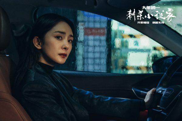 บทบาทใหม่ของหยางมี่ในปี 2021 - หยางมี่ - Yang Mi - 杨幂- 刺杀小说家 - A Writer's Odyssey - Assassin in Red - หนังจีนปี 2021 - หนังจีน