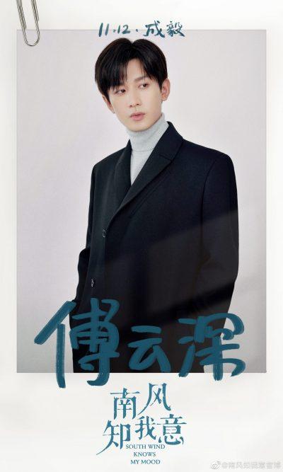 Cheng Yi - 成毅- จางอวี่ซี - Zhang Yuxi - 张予曦-南风知我意- South Wind Knows My Mood