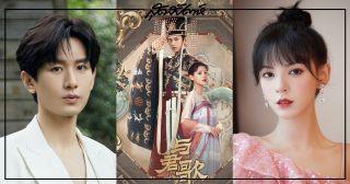 เฉิงอี้ – จางอวี่ซี - Cheng Yi - 成毅- Zhang Yuxi - 张予曦- คู่จิ้นซีรี่ย์จีน - ซีรี่ย์จีนปี 2021 - 梦醒长安- Dream of Chang'an - Meng Xing Chang An - 南风知我意- South Wind Knows My Mood - ซีรี่ย์จีน - ซีรี่ย์จีนปี 2021 - ซีรี่ย์จีนรอออนแอร์ - ซีรี่ย์จีนรอออกอากาศ - ซีรี่ย์จีนแนวโรแมนติก - ซีรี่ย์จีนย้อนยุค - คู่จิ้นซีรี่ย์จีน - คู่จิ้นดาราจีน - ดาราจีน -ดาราหญิงจีน - ดาราชายจีน - นักแสดงชายจีน - นักแสดงหญิงจีน - นักแสดงจีน - พระเอกจีน - พระเอกซีรี่ย์จีน - นางเอกจีน - นางเอกซีรี่ย์จีน-คนดังจีน-ซุปตาร์จีน - บันเทิงจีน – ข่าวจีน